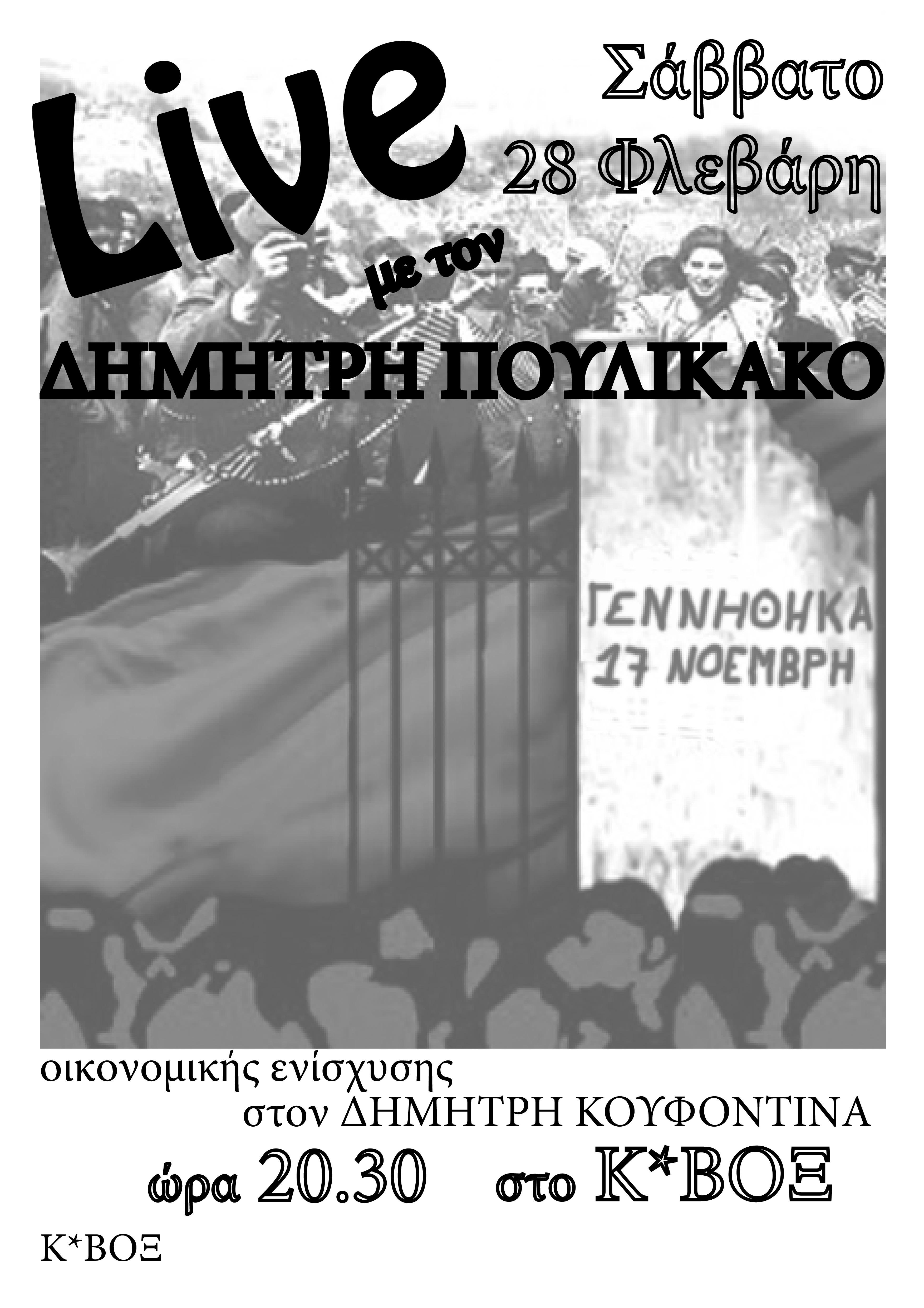 Συναυλία στο Κ*ΒΟΞ το Σάββατο 28/2 για την οικονομική ενίσχυση του Δ.Κουφοντίνα